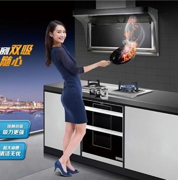 fardior厨房电器