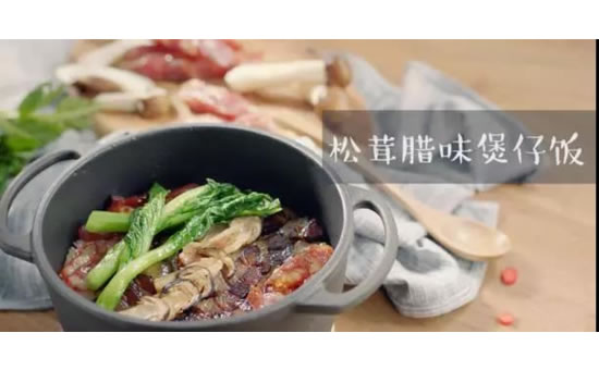 Valenti烤箱制作松茸腊味煲仔饭