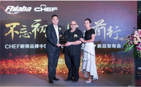 CHEF中国20周年庆