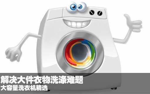 洗衣机大容量满足新需求