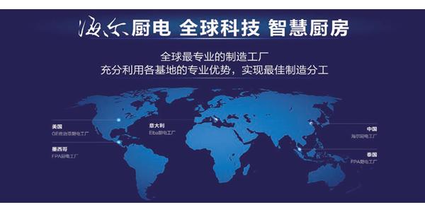海尔厨电实现全球化布局