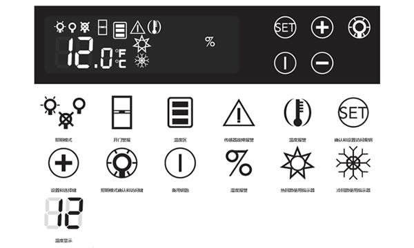 TRANSTHERM单温区酒柜控制面板图标含义